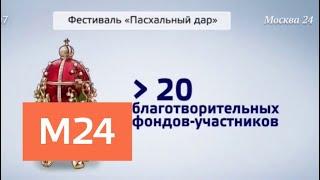 Смотреть видео Тысячи москвичей посетили праздничную службу в храмах города - Москва 24 онлайн