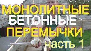 видео Хранение арматурных каркасов на строительной площадке