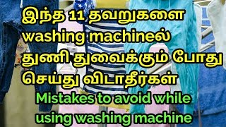 11 tips washing machine இல் துணி துவைக்கும் போது கவனிக்க வேண்டிய  tips// home tips
