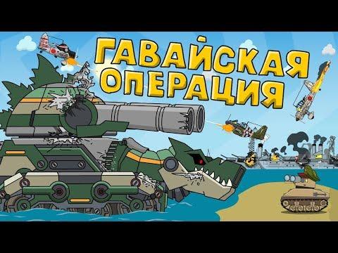 Гавайская операция - Мультики про танки