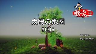 【カラオケ】太陽の地図/MISIA