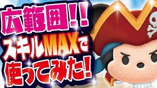 【ツムツム】広範囲!パイレーツミッキー スキルレベル6(スキルMAX)初見プレイ!【Seiji@きたくぶ】