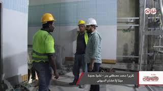 أخبار اليوم | أول فيديو من داخل أكبر محطة مترو في مصر