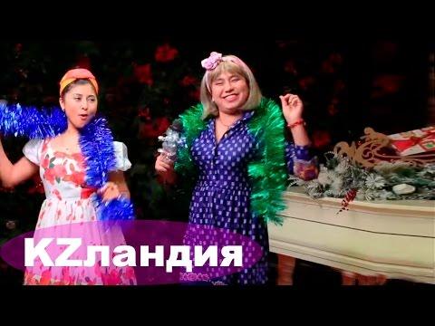 Новогодние приключения Келинка Сабина HD (Kelinka Sabina) - Специальный выпуск KZландия - Видео онлайн