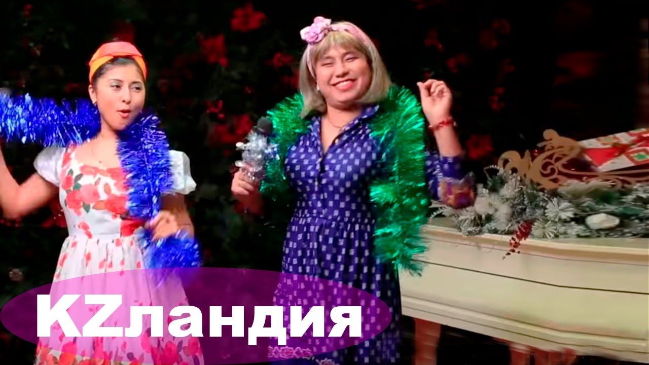 Новогодние приключения Келинка Сабина HD (Kelinka Sabina) - Специальный выпуск KZландия