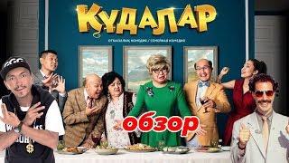 Кудалар - Обзор - Фильм для взрослых.