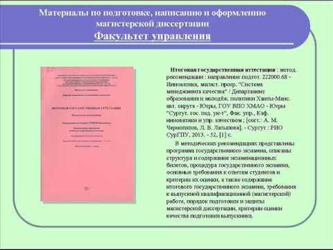 Магистерская диссертация методика написания и оформления  Магистерская диссертация методика написания и оформления
