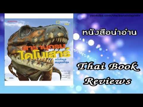 สารานุกรมไดโนเสาร์ ฉบับข้อมูลสมบูรณ์ที่สุด : Thai Book Reviews Club