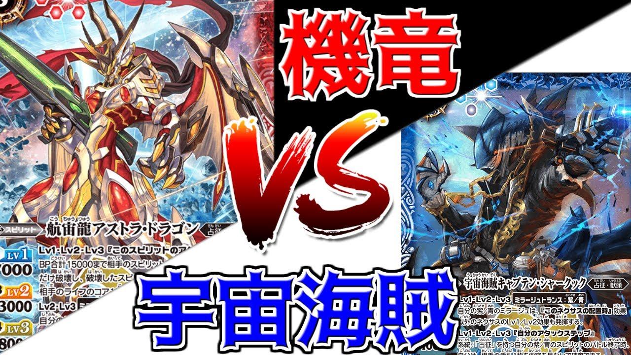 【TCGバトル】機竜VS宇宙海賊 【バトスピ】