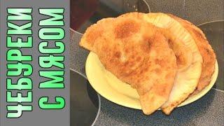 рецепт чебуреков с мясом видео