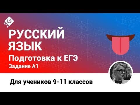 Разбор задания А1. Русский язык. ЕГЭ. [Подготовка к ЕГЭ/ОГЭ]