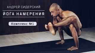 Промо | Андрей Сидерский | Комплекс по «Йоге Намерения» №1