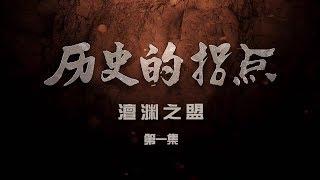 《 历史的拐点·澶渊之盟 》第一集 五代十国饥荒   CCTV纪录