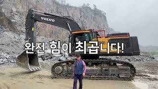 [볼보건설기계코리아_제3회 유튜브 영상 컨테스트 참가작…