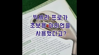 [골프피팅]박세리 프로 초보자용 아이언을 사용했다고??…