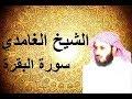 سورة البقرة كاملة بصوت الشيخ سعد الغامدي sourat al baqara saad al ghamedi