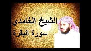 سورة البقرة كاملة بصوت الشيخ سعد الغامدي | Sourat al baqara - Saad Al Ghamedi