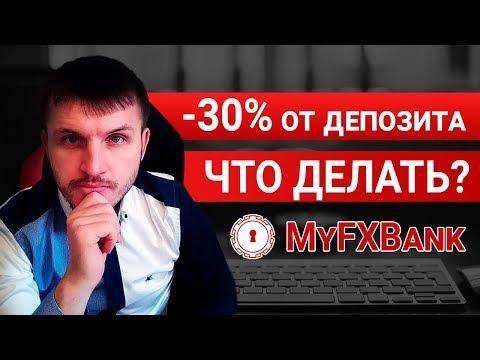 Я получил просадку -30%! Что делать? | Форекс советник MyFxBank