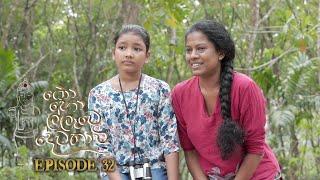 Kohollawe Dewathavi | Episode 32 - (2021-03-26) | ITN Thumbnail