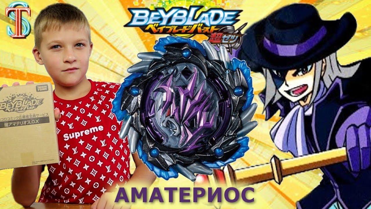 #Бейблейд 3 сезон ЭКСКЛЮЗИВНЫЙ Аматериос (Shadow Amaterios) - обзор, битвы. Аниме #Бейблэйд Берст
