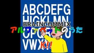 【こどものうた】 日本語版 ABCの歌 ブレインコミックス 「アルファベットのうた」 (歌詞付き) - 子供の歌 NHK 教育テレビ Alphabet Song | ABC Song
