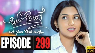 Sangeethe | Episode 299 2nd April 2020 Thumbnail