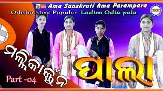 Odia Ladies Pala  ||  Mallikarjuna Pala Part-04 ||   Ama Sanskruti Ama Parampara ।। 2020