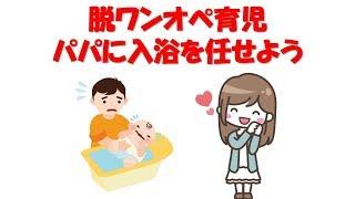 脱ワンオペ育児シリーズ。パパに赤ちゃんのお風呂を全部任せてみましょ...