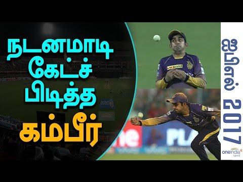 IPL 2017, Gautam Gambhir Comedy Catch - Oneindia Tamil