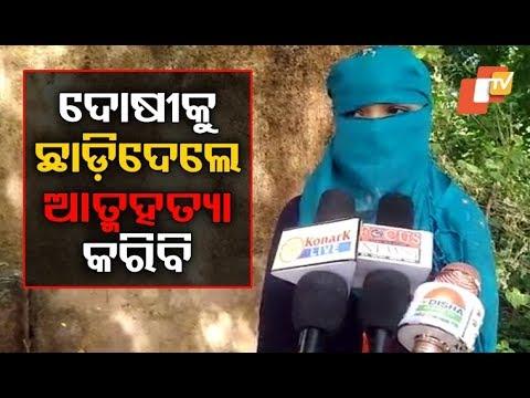 Shocking Statements From Junagarh Gang Rape Survivor