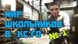 МИР ШКОЛЬНИКОВ В CS:GO - #1