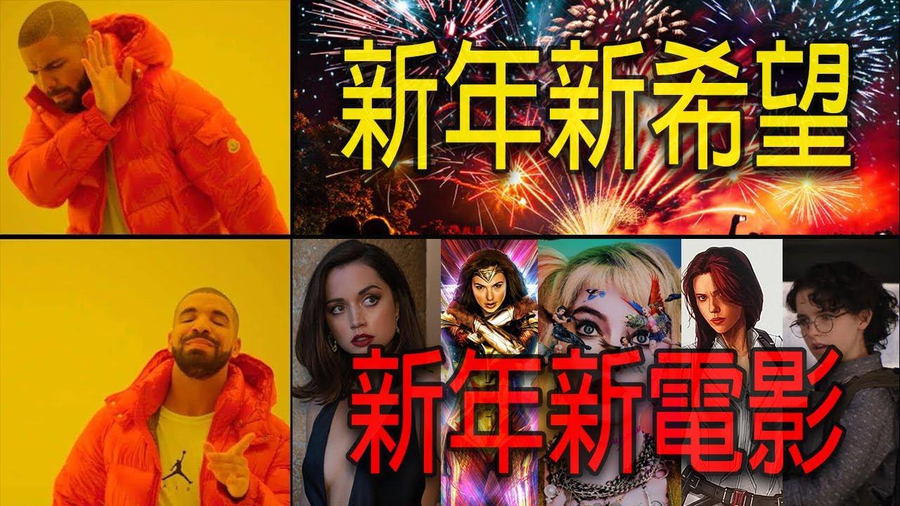 別再新年新希望了!2020年10部必看の電影!!|New year|年度|十大電影|一起看see|電影看什麼|2020top10|movies - YouTube
