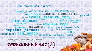 Лучшие сериалы 2020 по версии Сериального часа (Номинанты \