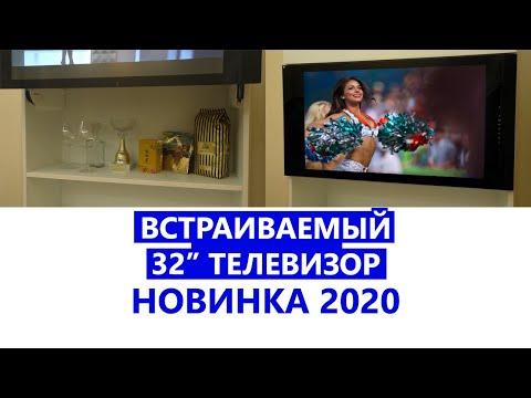 Встроенный телевизор 32 дюйма для кухни и других комнат AVS320K