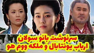 سرنوشت بانو سولان ارباب یونتابال ملکه وون هو و نکات جالبی که در سریال جومونگ اشاره نشده