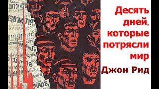 Десять дней которые потрясли мир Джон Рид ☭ Таганка СССР спектакль ☆ Московский театр на Таганке ☭.
