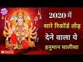 Gambar cover सबसे शक्तिशाली हनुमान चालीसा // Shri Hanuman chalisa By Ranjan Gaan // New Hanuman Bhajan 2020