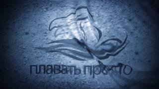 Как избавиться от судорог в ногах во время плавания и что делать если свело ногу в бассейне(, 2016-11-30T12:15:41.000Z)