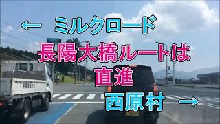 長陽大橋ルート動画