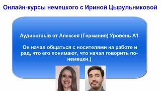 Немецкий с Ириной Цырульниковой. Отзывы моих учеников. Алексей, Германия