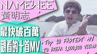 黃明志最快破百萬觀看的十首MV  Namewee's Top 10 Fastest MV To Break 1,000,000 Views (10/08/2019)