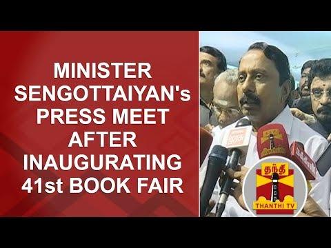 Minister Sengottaiyan's Press Meet after Inaugurating 41st Book Fair in Chennai | Thanthi TV