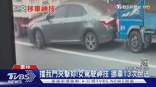 擋我門夾擊妳!女駕駛神技 挪車13次脫逃|TVBS新聞