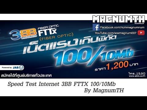 ทดสอบความเร็ว Internet 3BB FTTx 100/10 Mbps!