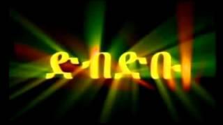 Debedbui - Ethiopian Comedy (Kebebew Geda)