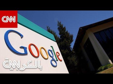 أوروبا تحقق في جمع غوغل وفيسبوك للبيانات واستخداماتها  - 10:00-2019 / 12 / 4