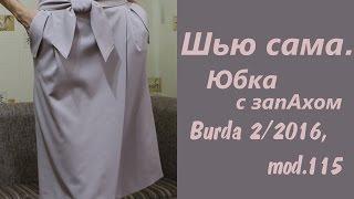 Шью сама. Юбка с запАхом Burda 2/2016, mod.115