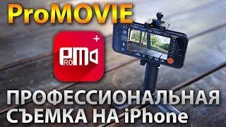 Обзор ProMovie - профессиональная видеосъемка на iPhone.