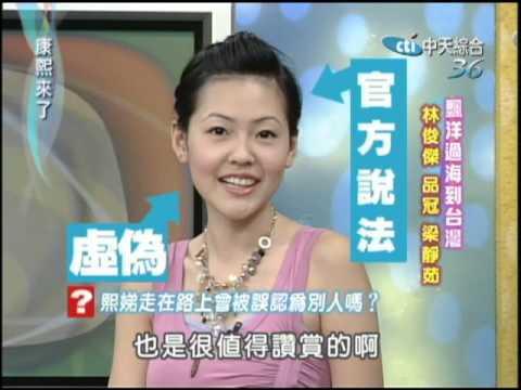 2004.06.14康熙來了完整版(第二季第47集) 飄洋過海到台灣