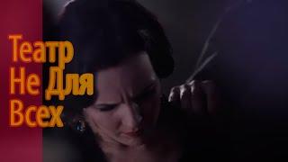 """Сцена №4 для тизера художественного фильма """"Театр Не Для Всех"""""""